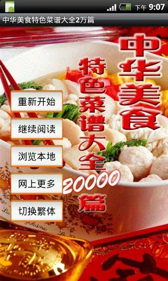 中华美食特色菜谱大全2万篇-简繁体版