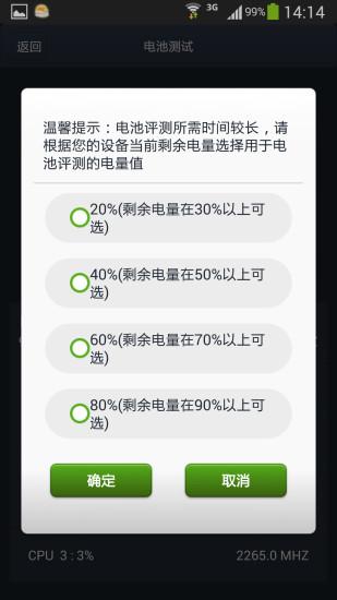【免費程式庫與試用程式App】超级兔子硬件检测-APP點子