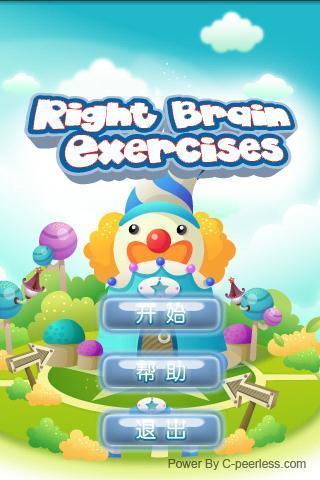 右脑大测试 Right Braim Exercises
