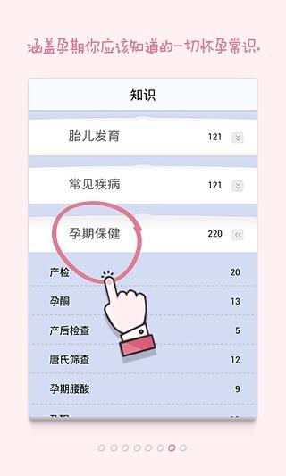 【免費健康App】搜狐怀孕宝典-APP點子