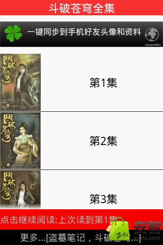 玩書籍App|斗破苍穹 小说全集免費|APP試玩