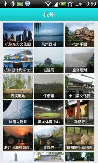 免費下載旅遊APP|微游手机导游 app開箱文|APP開箱王