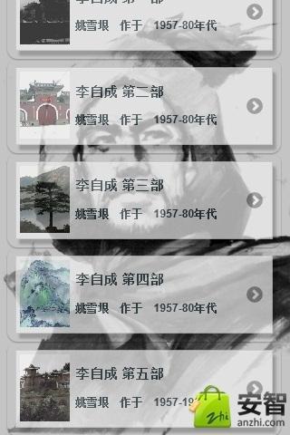 李自成-茅盾文学奖作品