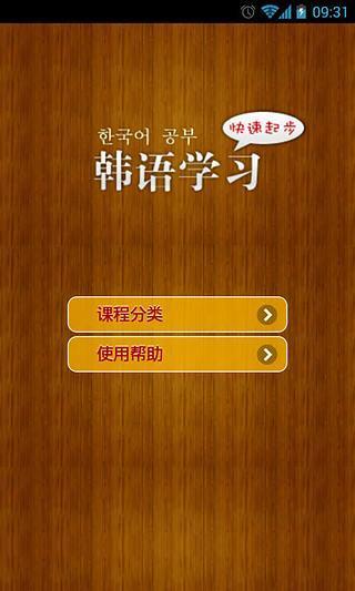 韩语学习快速起步