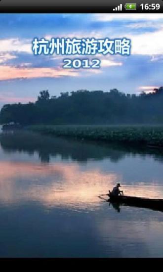 杭州旅游攻略2012版