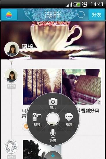 搜尋PhotoFun免費app