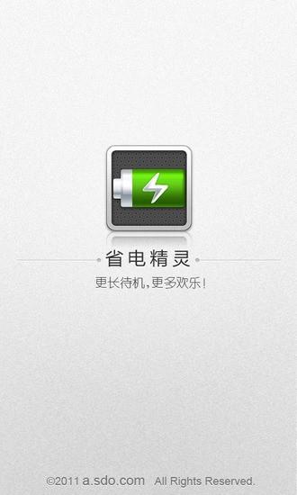 Android 系統耗電+ Google服務耗電問題,外加各種省電APP ...