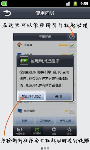 工具必備免費app推薦 省电精灵線上免付費app下載 3C達人阿輝的APP
