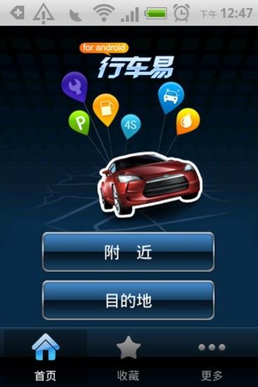 DailyRoads:Android 手機行車紀錄器App 試用心得- G. T. Wang