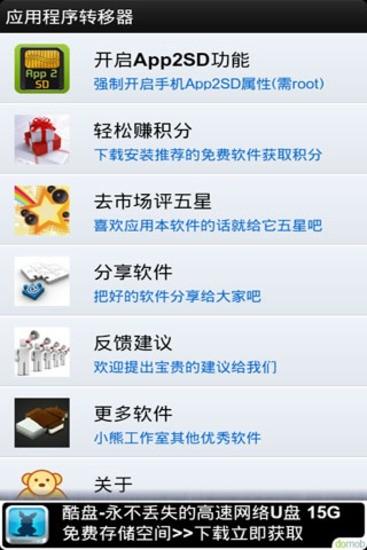 应用程序转移器 App2SD