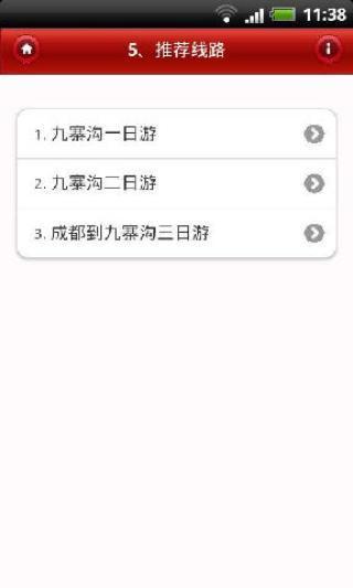 玩旅遊App|九寨沟旅游攻略2012版免費|APP試玩