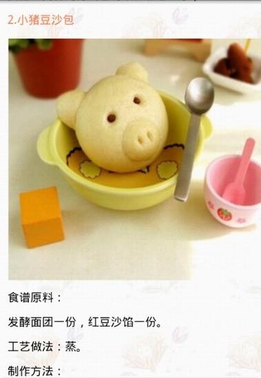 玩教育App|儿童食谱免費|APP試玩