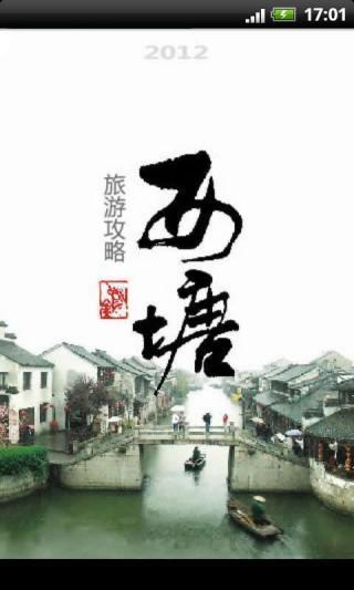 西塘旅游攻略2012版