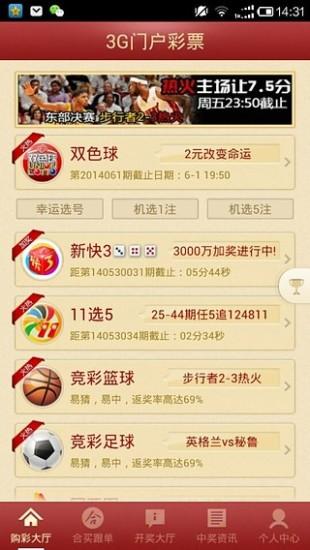 3G门户彩票手机购彩软件