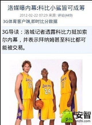 NBA赛事直播