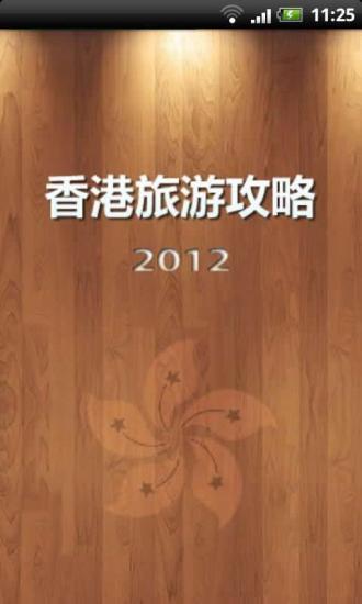 香港旅游攻略2012版