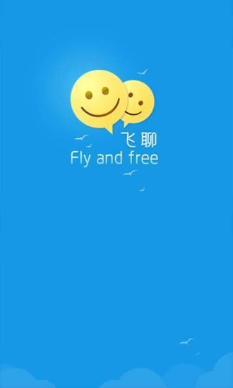 飞聊|玩社交App免費|玩APPs