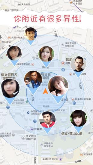 玩免費社交APP 下載缘来婚恋(同城交友) app不用錢 硬是要APP