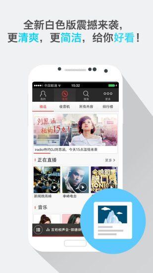 台湾省都电台FMfm93.7-蜻蜓fm在线收听_最好的网络收音机|广播电台 ...