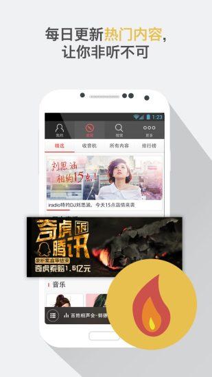 玩免費音樂APP|下載蜻蜓fm收音机(全球电台广播) app不用錢|硬是要APP