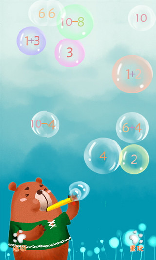 玩免費休閒APP|下載吹泡泡游戏 app不用錢|硬是要APP