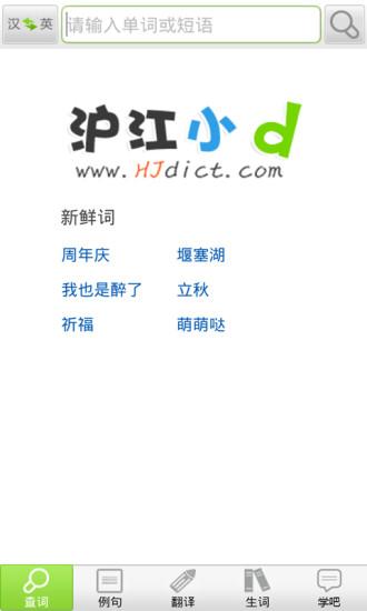 沪江小D多语种词典