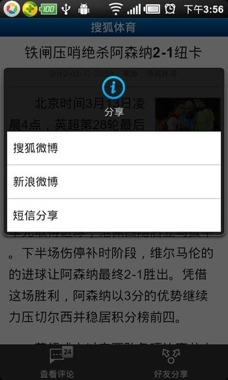 搜狐体育 新聞 App-癮科技App