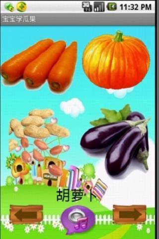 高評價推薦好用教育app 宝宝学瓜果!線上最新手機免費好玩App