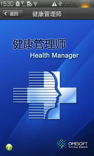 健康管理师