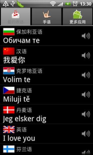 用40种语言说爱你动态壁纸