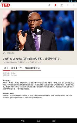 TED演讲