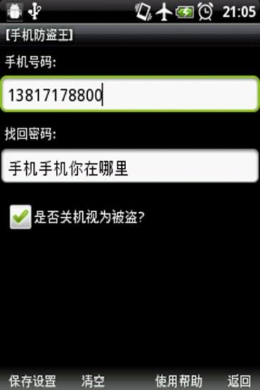 玩免費程式庫與試用程式APP|下載手机防盗王 app不用錢|硬是要APP