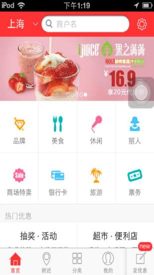 天天U惠app