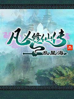 凡人修仙传2-乱星海