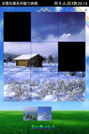 冰雪风景系列智力拼图