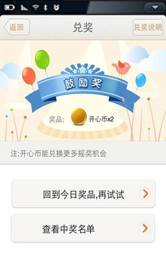 开心摇奖 玩生活App免費 玩APPs
