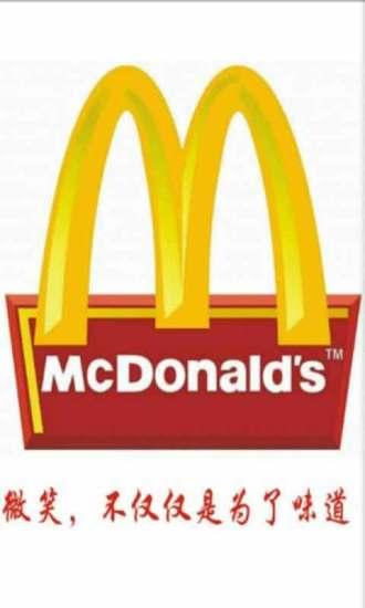 玩免費生活APP|下載麦当劳全国通用优惠券 app不用錢|硬是要APP