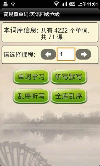 玩免費教育APP|下載简易背单词:英语 app不用錢|硬是要APP