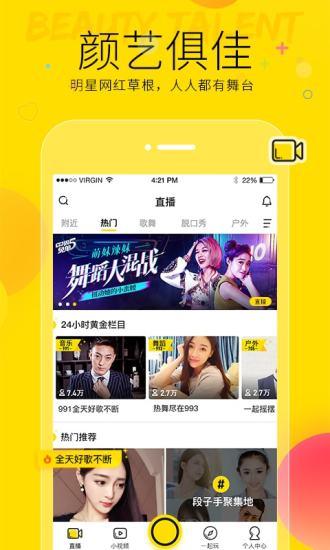 yy语音手机版v7.7.1 官方版