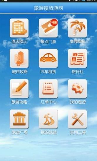 玩旅遊App|遨游搜旅游网免費|APP試玩