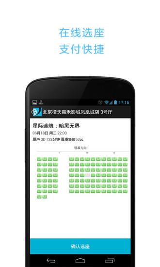 玩免費娛樂APP|下載豆瓣电影 app不用錢|硬是要APP