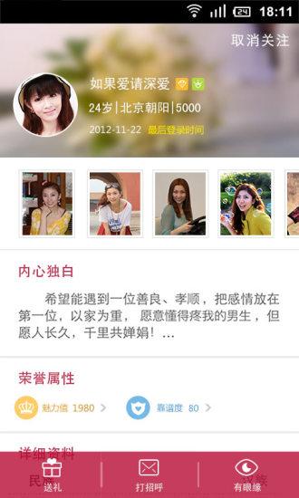 免費社交App|世纪佳缘|阿達玩APP