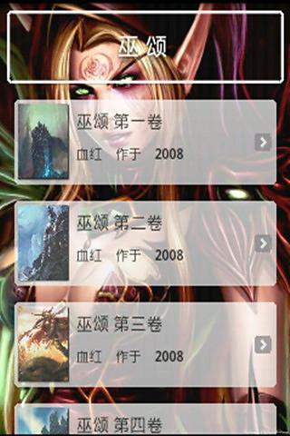 巫颂-中国古老王朝兴衰密码