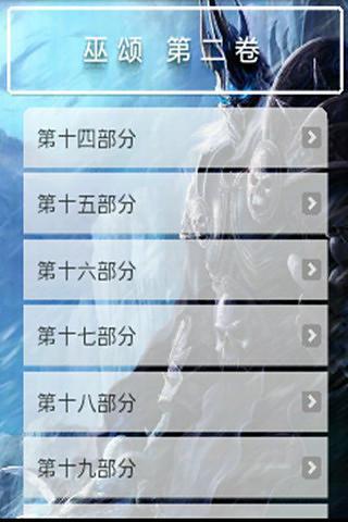巫颂-中国古老王朝兴衰密码|玩書籍App免費|玩APPs