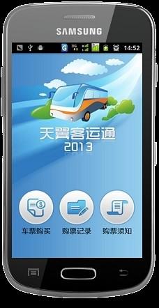 天翼客运通|玩旅遊App免費|玩APPs