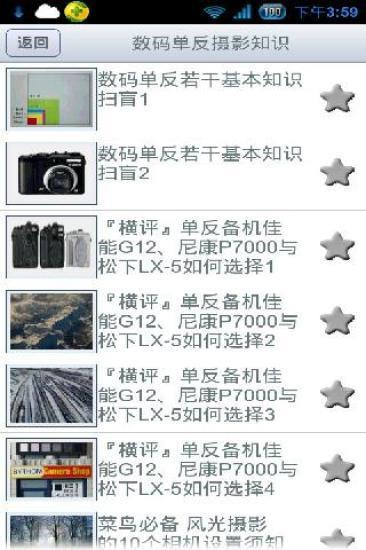 玩免費攝影APP|下載单反摄影 app不用錢|硬是要APP