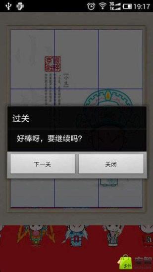 玩策略App|卡通京剧拼图免費|APP試玩