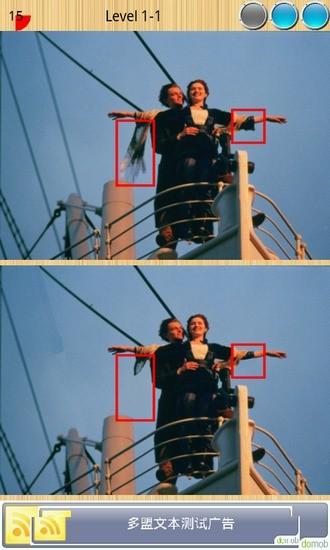 大找茬之泰坦尼克3D版