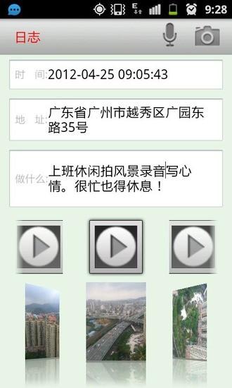交通運輸必備免費app推薦 轨迹导航狗線上免付費app下載 3C達人阿輝的APP