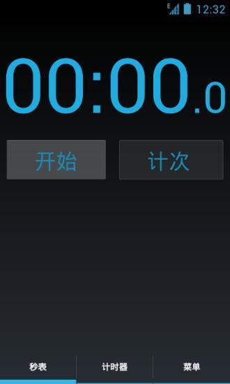秒表计时器